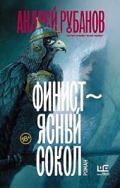 Финист — ясный сокол Андрей Рубанов