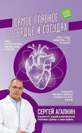 Самое главное о сердце и сосудах Сергей Агапкин