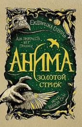 Золотой стриж Екатерина Соболь