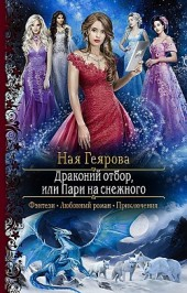 Драконий отбор, или Пари на снежного Ная Геярова