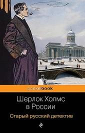 Шерлок Холмс в России. Старый русский детектив Павел Никитин, Павел Орловец