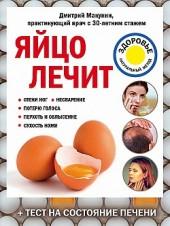 Яйцо лечит: отеки ног, несварение, потерю голоса, перхоть и облысение, сухость кожи Дмитрий Макунин