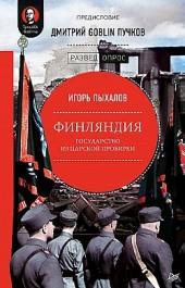 Финляндия: государство из царской пробирки Дмитрий Пучков, Игорь Пыхалов