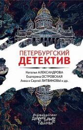 Петербургский детектив Сборник
