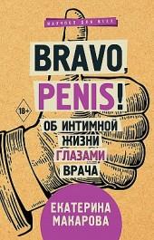 Bravo, Penis! Об интимной жизни глазами врача Екатерина Макарова