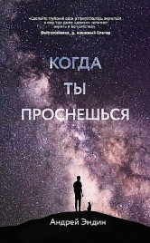 Когда ты проснешься… Андрей Эмдин