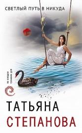 Светлый путь в никуда Татьяна Степанова