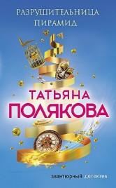 Разрушительница пирамид Татьяна Полякова
