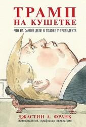 Трамп на кушетке. Что на самом деле в голове у президента Джастин А. Франк