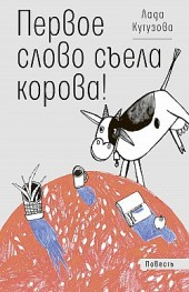 Первое слово съела корова! Лада Кутузова