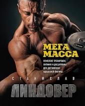 МегаМасса. Комплекс тренировок, питания и дисциплины для достижения идеальной фигуры Станислав Линдовер