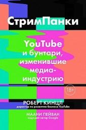 Стримпанки. YouTube и бунтари, изменившие медиаиндустрию Маани Пейван, Роберт Кинцл