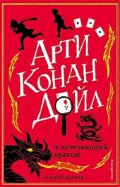 Арти Конан Дойл и исчезающий дракон Роберт Харрис