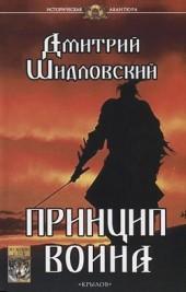 Принцип воина Дмитрий Шидловский