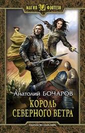 Король северного ветра Анатолий Бочаров