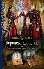 Королева драконов Анна Минаева