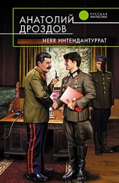 Анатолий Дроздов Herr Интендантуррат