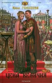 Юлия Голубева Рим. Цена величия