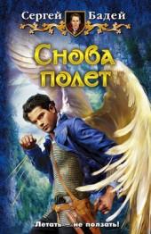 Сергей Бадей Снова полет