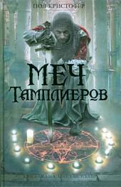 Пол Кристофер Меч тамплиеров