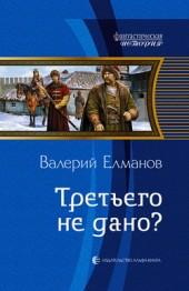 Валерий Елманов Третьего не дано?