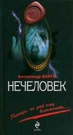 Александр Варго Нечеловек