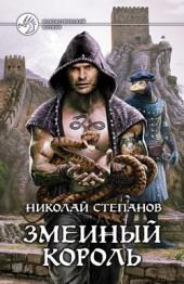 Николай Степанов Змеиный король