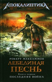 Роберт Маккаммон Последняя война
