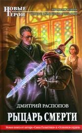 Дмитрий Распопов Рыцарь смерти