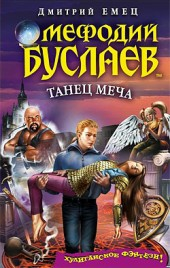 Дмитрий Емец Танец меча