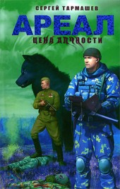 Сергей Тармашев Ареал. Цена алчности