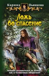 Карина Пьянкова Ложь во спасение