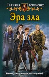 Татьяна Устименко Эра зла