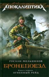 Руслан Мельников Огненный рейд