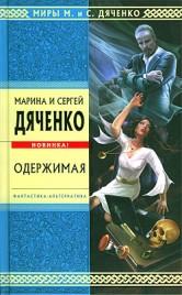 Марина Дяченко, Сергей Дяченко Одержимая