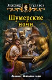 Александр Рудазов Шумерские ночи