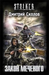 Дмитрий Силлов Закон Меченого