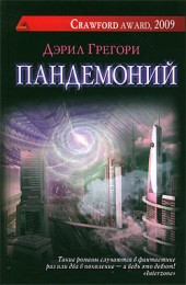 Дэрил Грегори Пандемоний