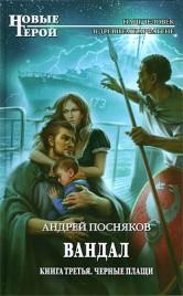 Андрей Посняков Черные плащи