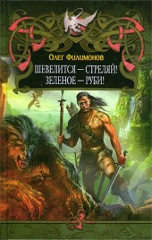 Олег Филимонов Шевелится — стреляй! Зеленое — руби!