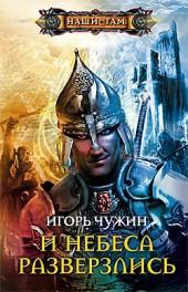 Игорь Чужин И небеса разверзлись