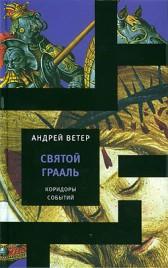 Андрей Ветер Святой Грааль