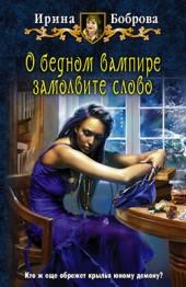 Ирина Боброва О бедном вампире замолвите слово