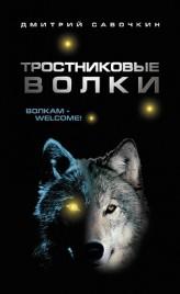 Дмитрий Савочкин Тростниковые волки