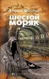 Евгений Филенко Шестой моряк