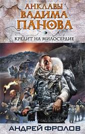 Андрей Фролов Кредит на милосердие