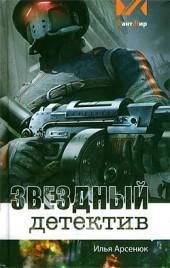 Илья Арсенюк Звездный детектив