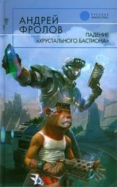 Андрей Фролов Падение «Хрустального Бастиона»