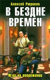 Алексей Рюриков В бездне времен. Игра на опережение