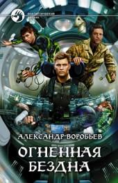 Александр Воробьев Огненная бездна